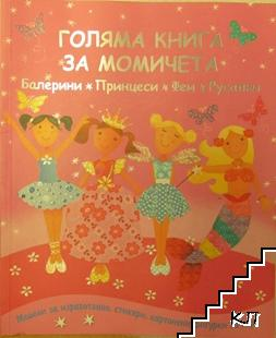 Голяма книга за момичета: Балерини. Принцеси. Феи. Русалки