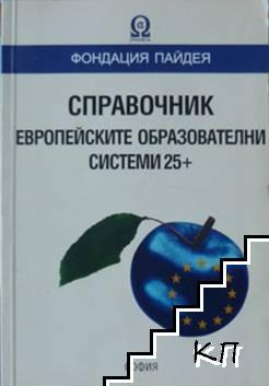 Европейските образователни системи 25+