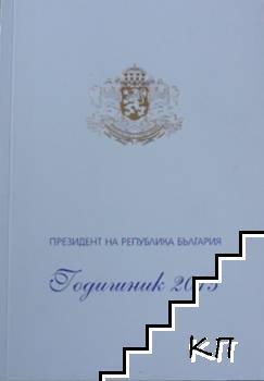 Президент на Република България. Годишник 2015
