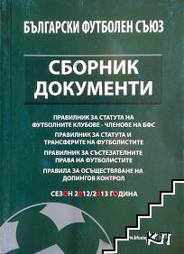 Сборник документи. Български футболен съюз