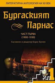 Бургаският Парнас. Част 1: 1900-1930