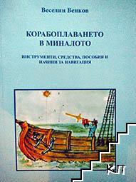Корабоплаването в миналото