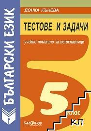Тестове и задачи по български език за 5. клас