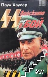 SS войските в бой. Книга 1