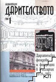 Енциклопедия Дарителството. Том 1: А-Ж. Дарителски фондове и фондации в България 1878-1951