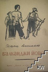 Балканджи Йово