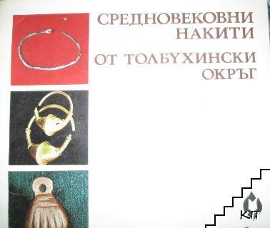Средновековни накити от Толбухински музей