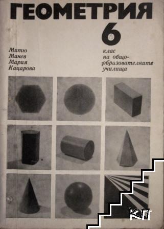 Геометрия за 6. клас