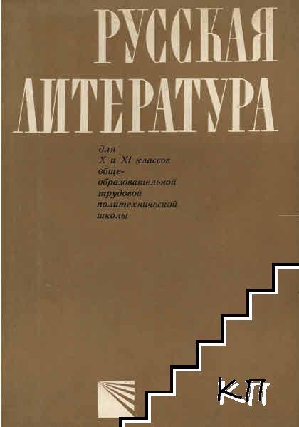 Русская литература для X и XI классов