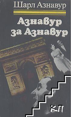 Азнавур за Азнавур