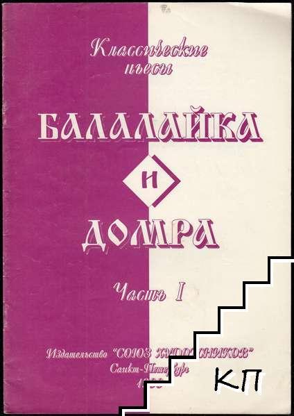 Классические пьесы. Часть 1: Балалайка и домра