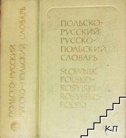 Польско-русский, русско-польский словарь / Słownik polsko-rosyjski, rosyjsko-polski
