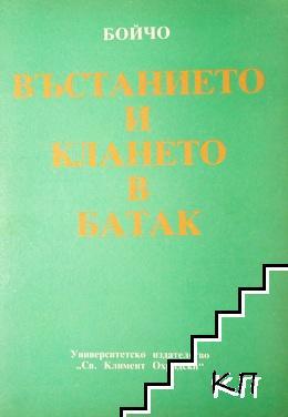 Въстанието и клането в Батак