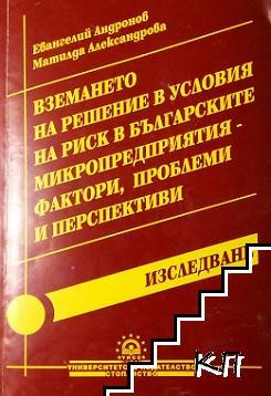 Вземането на решение в условия на риск в българските микропредприятия - фактори, проблеми и перспективи