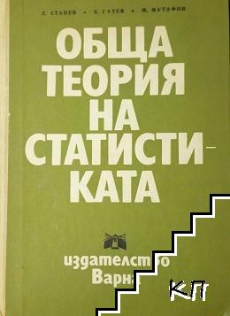 Обща теория на статистиката