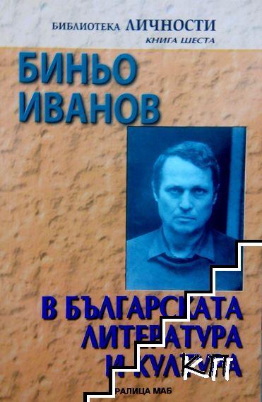 Биньо Иванов в българската литература и култура