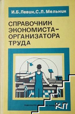 Справочник экономиста - организатора труда
