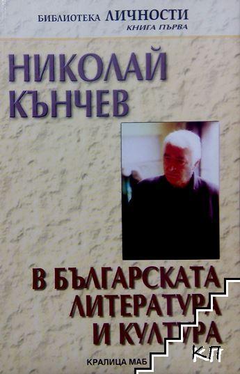 Николай Кънчев в българската литература и култура