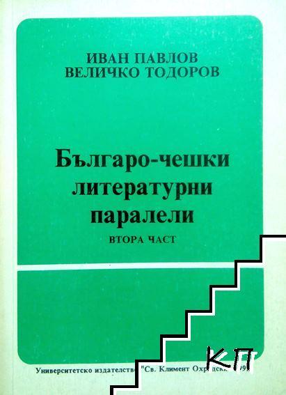Българо-чешки литературни паралели. В две части. Част 2