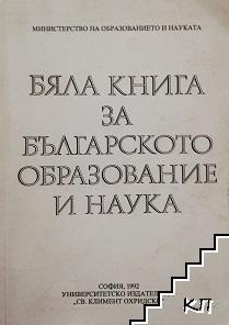 Бяла книга за българското образование и наука