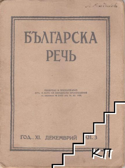 Българска речь. Кн. 1-3, 7 / 1936-1937