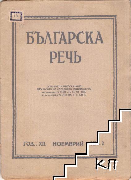 Българска речь. Кн. 1-9 / 1937-1938