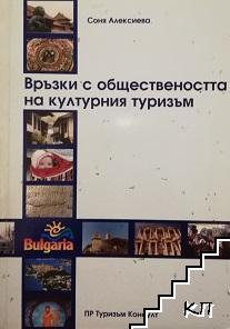 Връзки с обществеността на културния туризъм