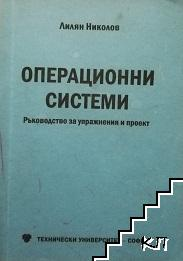 Операционни системи