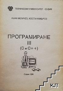 Програмиране III (C и C++)