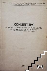 Концепция за развитието на микробиологическата промишленост в НР България за периода до 2000 год.