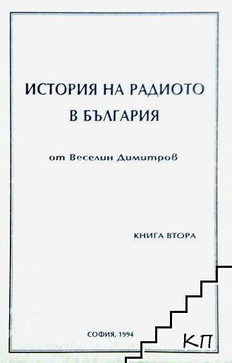 История на радиото в България. Книга 2