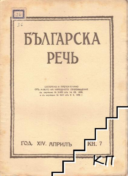 Българска речь. Кн. 1-9 / 1939-1940