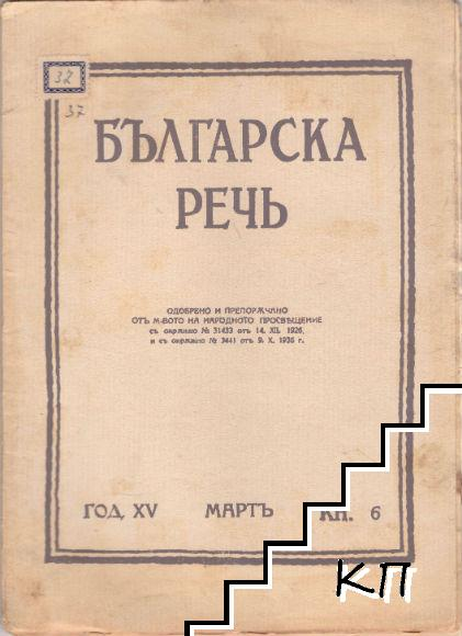 Българска речь. Кн. 1, 4-6, 8-9 / 1940-1941