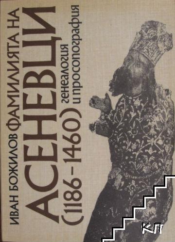 Фамилията на Асеневци (1186-1460): генеалогия и просопография