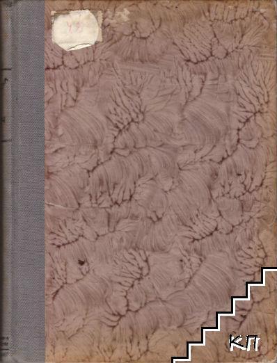 Българска речь. Кн. 1-9 / 1942-1943