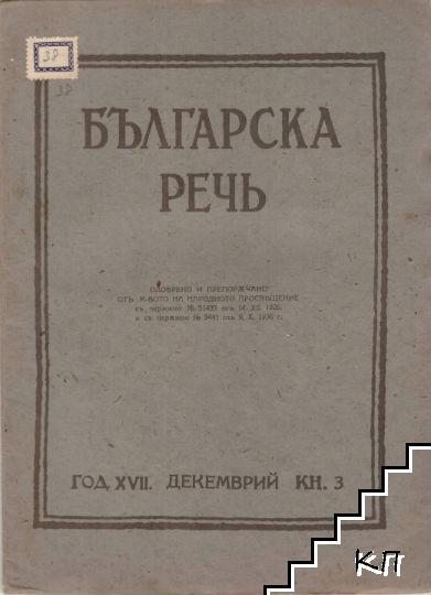 Българска речь. Кн. 2-6, 8-9 / 1942-1943