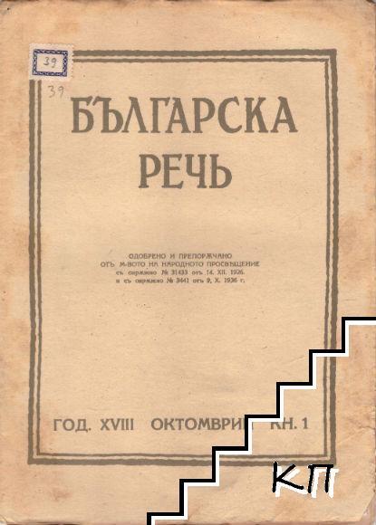 Българска речь. Кн. 1-3 / 1943