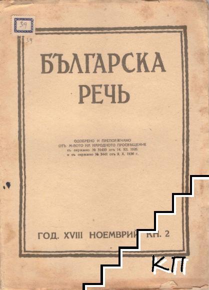 Българска речь. Кн. 2 / 1943