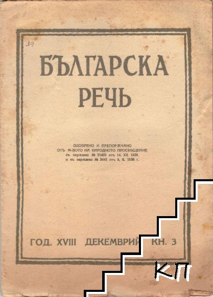 Българска речь. Кн. 3 / 1943