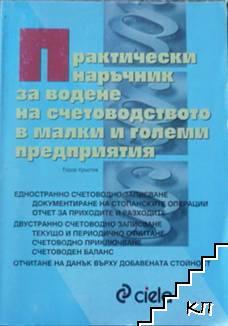 Практически наръчник за водене на счетоводството в малки и големи предприятия