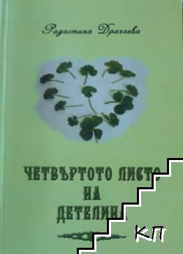 Четвъртото листо на детелина