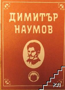 Димитър Наумов 1851-1884