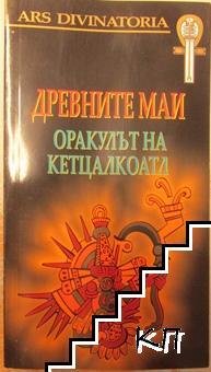Древните маи: Оракулът на Кетцалкоатл