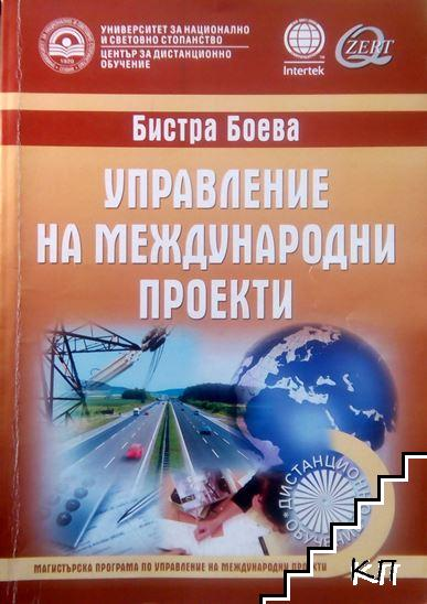 Управление на международни проекти