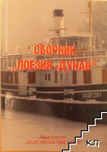 """Сборник """"Поезия-Дунав"""""""