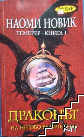 Темерер. Книга 1: Драконът на Негово Величество