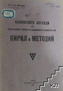 Панонските легенди или постранните жития на славянските просветители Кирил и Методий