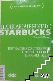 Приключението Starbucks