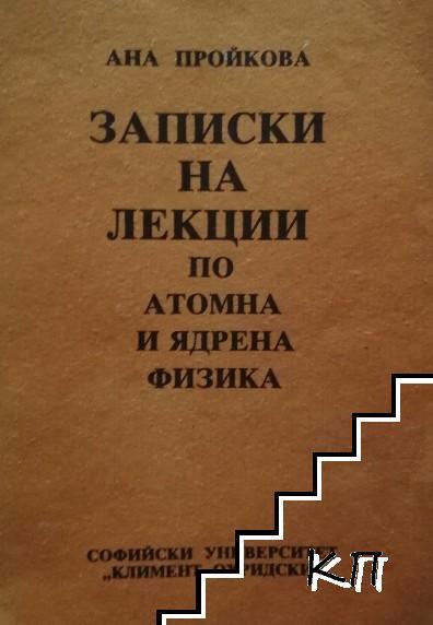 Записки на лекции по атомна и ядрена физика