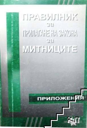 Правилник за прилагане на закона на митниците
